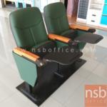 B19A008:เก้าอี้หอประชุมแผ่นเลคเชอร์ รุ่น CN-L03 แบบมีแผ่นเลคเชอร์ ที่นั่งพับเก็บได้