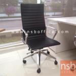 B24A147:เก้าอี้ผู้บริหารหุ้มหนังเทียม ขาอลูมิเนียม รุ่น JR-6554-7โช๊คแก๊ส  ก้อนโยก
