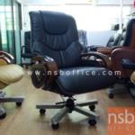 B25A034:เก้าอี้ผู้บริหาร 313-F หนัง PU แขนขาไม้ (ล๊อคองศาการเอนได้)