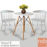 โต๊ะหน้าไม้ MDF รุ่น Channing (แชนนิง) ขนาด 60Di cm.  เหล็กเส้นพ่นดำ ขาไม้สีบีช