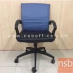 L02A177:เก้าอี้มีแขน พนักพิงสีฟ้า  เบาะสีดำ  มี2ตัว