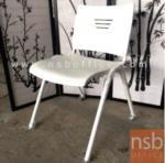 B05A173:เก้าอี้อเนกประสงค์เฟรมโพลี่ รุ่น CV-091-008 โครงเก้าอี้พ่นสีในระบบ epoxy