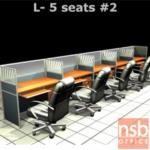 A04A088:ชุดโต๊ะทำงานกลุ่ม 5 ที่นั่ง 612W*62D*120H cm. พร้อมพาร์ทิชั่นครึ่งกระจกขัดลาย