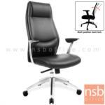 B01A393:เก้าอี้ผู้บริหาร รุ่น TYP-3  โช๊คแก๊ส มีก้อนโยก ขาอลูมิเนียม