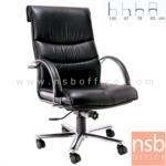 B28A018:เก้าอี้ผู้บริหาร แขนขาโครเมี่ยม N2-XE