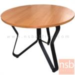 L10A182:โต๊ะประชุมกลม   ขนาด 90Di*74H cm. ขาเหล็กทรงแจกัน 3 ขา