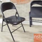 เก้าอี้พับ รุ่น FT-L032 ที่นั่ง-พนักพิงหุ้มหนังเทียม