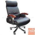 B25A128:เก้าอี้ผู้บริหารหนังเทียม  รุ่น BC-LIK  โช๊คแก๊ส ขาเหล็กมันเงา