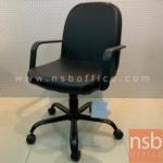 B03A083:เก้าอี้สำนักงาน รุ่น SH-1A ขาเหล็กชุบโครเมี่ยมและขาเหล็กชุบโครเมี่ยมพ่นดำ