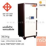 F01A063:ตู้เซฟ Taiyo ระบบดิจิตอล จอสัมผัส รุ่น 363 กก. 2 กุญแจ 1 รหัส