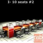 A04A098:ชุดโต๊ะทำงานกลุ่ม 10 ที่นั่ง 610W*126D*120H cm. พร้อมพาร์ทิชั่นครึ่งกระจกขัดลาย