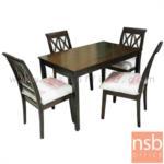 G14A192:ชุดโต๊ะรับประทานอาหาร 4 ที่นั่ง  รุ่น PETERBURG (ปีเตอร์สเบิร์ก) ขนาด 135W cm. พร้อมเก้าอี้