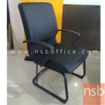 B04A154:เก้าอี้รับแขก  มีท้าวแขน รุ่น NCR-120 ขาเหล็กพ่นดำตัวซี