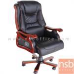B25A099:เก้าอี้ผู้บริหารหนัง PU  รุ่น FNDN-05  โช๊คแก๊ส ขาไม้