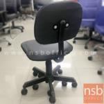 เก้าอี้สำนักงาน รุ่น NSB-CHAIR39 ขนาด 45W*84H cm. ขาเหล็กพ่นดำ 10 ล้อ (STOCK-1 ตัว)