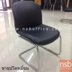 B04A062:เก้าอี้รับแขก ขาตัวซี พ่นดำ PE-CIM ไม่มีท้าวแขน