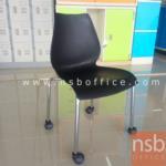 B29A055:เก้าอี้อเนกประสงค์เฟรมโพลี่ รุ่น CV-008  ขาเหล็กชุบโครเมี่ยม ล้อเลื่อน