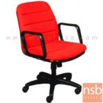 B03A348:เก้าอี้สำนักงาน รุ่น SCV-027  มีก้อนโยก ขาพลาสติก