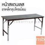 A07A031:โต๊ะพับหน้าสแตนเลส  ขนาด 150W ,180W cm. ขาเหล็กชุบโครเมี่ยม