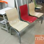 L02A205:เก้าอี้แถวไม้ดัด 3ที่นั่ง มีจำนวน1แถว