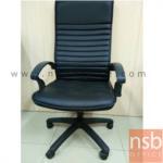 L02A036:เก้าอี้สำนักงานสีดำ มีแขน ขาพลาสติก มีไฮโดรลิค