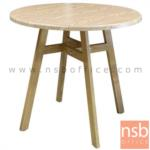 A14A235:โต๊ะกลมหน้าไม้ รุ่น MONTREUX (มงเทรอ) ขนาด 80Di cm.