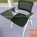 B07A091:เก้าอี้เลคเชอร์หลังเน็ต  รุ่น CN-009 ขาเหล็กพ่นสีขาว