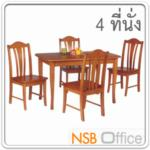 G14A022:ชุดโต๊ะกินข้าว 4 ที่นั่ง 125W*75D*75H cm. SUNNY-11 พร้อมเก้าอี้ไม้ล้วน