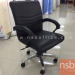 L02A263:เก้าอี้ทำงาน แขนพลาสติก มีนวมแขน   (สต๊อกมี 1 ตัว)
