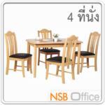 G14A015:ชุดโต๊ะกินข้าว 4 ที่นั่ง 120W*75D*75H cm. SUNNY-4 พร้อมเก้าอี้หุ้มหนังเทียม