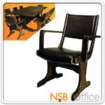 A05A023:เก้าอี้ประชุมไม้ยางพารา สีโอ๊ค ขาตัวที ที่นั่งเบาะ (มีแขน)