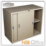 E28A016:ตู้บานเลื่อนทึบเตี้ย  45D*75H cm. ยี่ห้อลัคกี้ รุ่น LCS (90W, 120W และ 150W cm.)