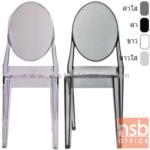 B29A010:เก้าอี้โมเดิร์นพลาสติก(PC) รุ่น IMG-MODERN-10