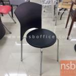 B29A188:เก้าอี้โมเดิร์น ขาเหล็ก รุ่น PN-92481