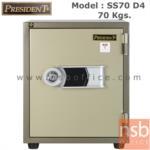 F05A072:ตู้เซฟนิรภัยชนิดดิจิตอลแบบใหม่ 70 กก. รุ่น PRESIDENT-SS70D4 มี 1 กุญแจ 1 รหัส (รหัสใช้กดหน้าตู้)