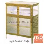 G07A055:ตู้ครัว SANKI  รุ่น SKS  อลูมิเนียมสีเงิน/สีชา ทรงเตี้ย  กว้าง 3 ฟุต