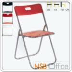 B10A042:เก้าอี้พับโพลี่ ขาเหล็กสีบรอนซ์ BH-801 (พับเก็บแบน มีหูจับหิ้วได้) W46*D44*H79 cm