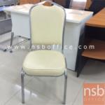 B08A061:เก้าอี้เอนกประสงค์ พนักพิงทรงหลุยส์ โครงขาเหล็ก