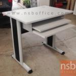 A10A019:โต๊ะคอมพิวเตอร์ ขนาด 80W*75H cm. ราง 2 ชั้น รุ่น N-CT-09L   ขาเหล็กทำสีเทาอ่อน