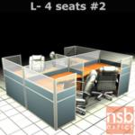 A04A110:ชุดโต๊ะทำงานกลุ่มตัวแอล 4 ที่นั่ง 306W*246D*120H cm. พร้อมพาร์ทิชั่นครึ่งกระจกขัดลาย