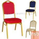 B08A062:เก้าอี้จัดเลี้ยงโครงเหล็กพ่นสีทอง หุ้มผ้าฝ้าย รุ่น FN-5471CNP เสริมเส้นคาดข้าง