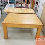 L01A108:โต๊ะกลางไลท์ สีบีท (ไม้ยางพารา)  ขนาด 80W*60D*42H cm.