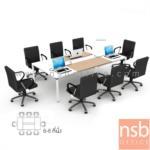 A22A004:ชุดโต๊ะประชุม 6-8 ที่นั่ง TY-FC20-4182 พร้อมรางไฟแบบสามเหลี่ยม