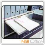 D01A012:ชั้นวางเอกสารแบบเลื่อนเข้าออก (Slide Board) ติดตั้งใต้แผ่นชั้นปกติเดิมได้