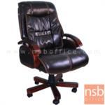 B25A053:เก้าอี้ผู้บริหารหนังแท้ รุ่น A01-ELEGANCE  โช๊คแก๊ส ขาไม้