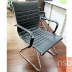 B24A102:เก้าอี้รับแขกขาตัวซีหุ้มหนังพียูสีดำ โครงโครเมี่ยม ISO-1 มีท้าวแขน
