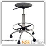 B09A083:เก้าอี้บาร์กลมสูง PE-RAB-9002/1 มีที่พักเท้า ที่นั่งพียูโฟม PU Foam ฉีดขึ้นรูป Di33*H55 cm