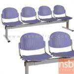 B06A056:เก้าอี้นั่งคอย ที่นั่งและพนักพิงเปลือกโพลี่ล้วน ทรงหอยเชลล์ B856