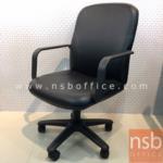 B03A252:เก้าอี้สำนักงาน PE-5533 โช๊คแก๊ซ ขาพลาสติก รุ่นนี้ขายดี