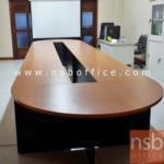 A05A058:โต๊ะประชุมกลุ่ม 14-16 ที่นั่ง 510W*150D cm เมลามีน (เฉพาะสีเชอร์รี่ดำสีเดียว)